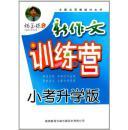 杨玉栋新作文训练营(小升初升学版)