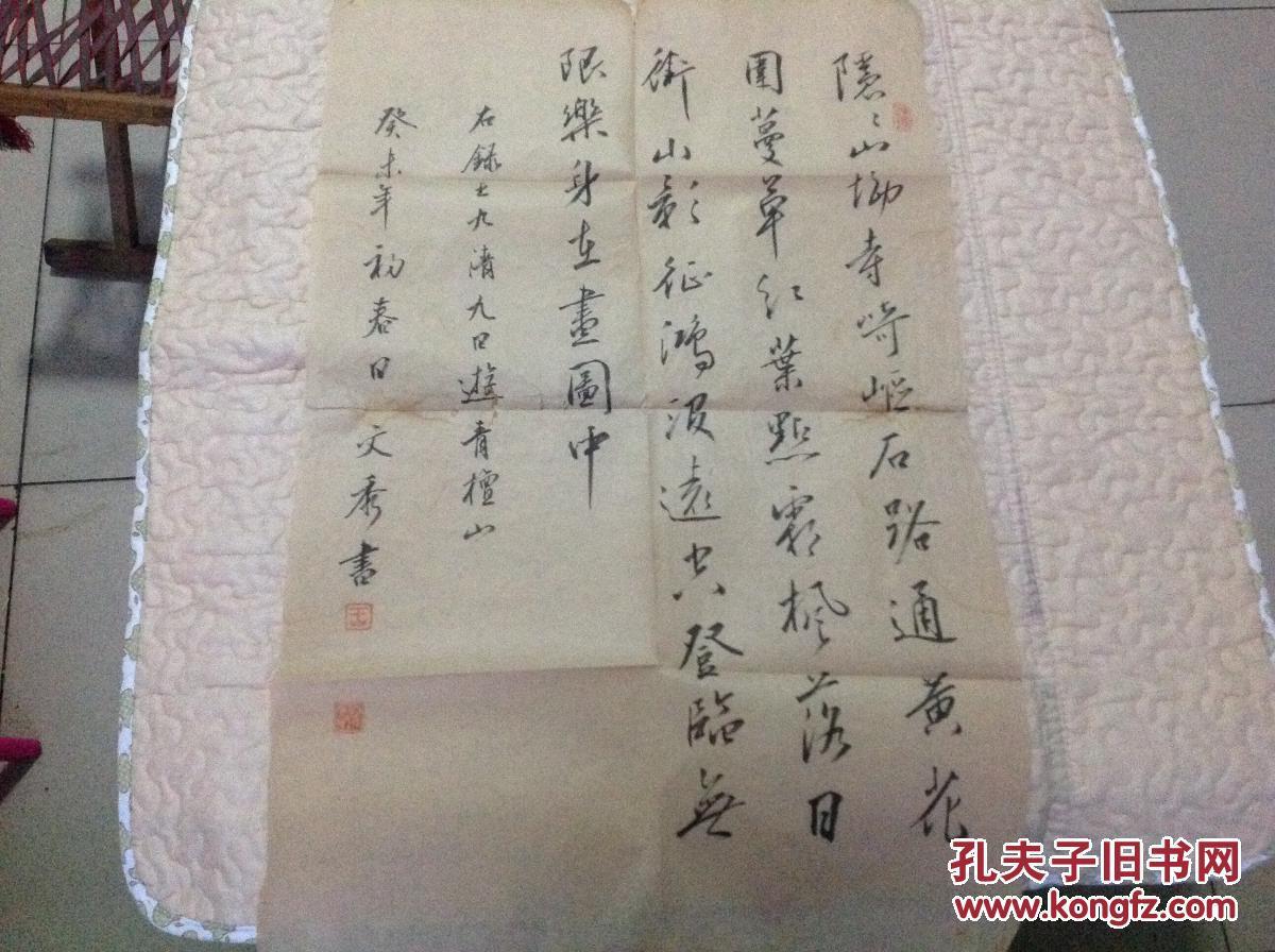 王文秀 书法(山东郓城人)山东省书协会员