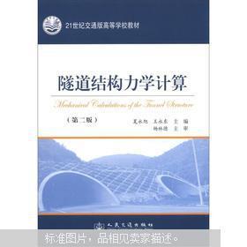 21世纪交通版高等学校教材:隧道结构力学计算(第2版)