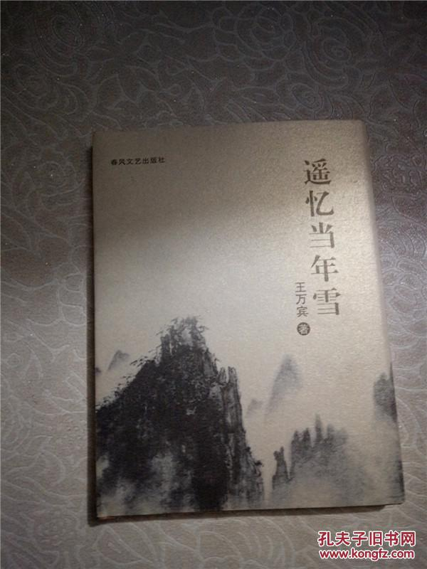 遥忆当年雪 王万宾(全国人大副秘书长)诗词,作者签赠本