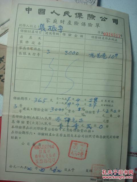 1957年中国人民保险公司家庭财产保险单--南京张振宇-沈汝静