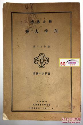 1935年齊魯大學,齊大季刊—青銅十字專號, 第三五合期/馬哥孛羅時代中國的基督教/明義士,聶克遜, 979幅圖