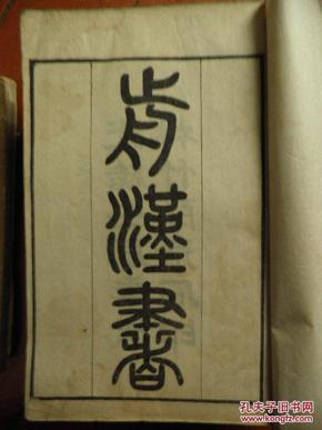 前汉书12册全据乾隆4年校刊本光绪壬辰年武林竹简斋石印