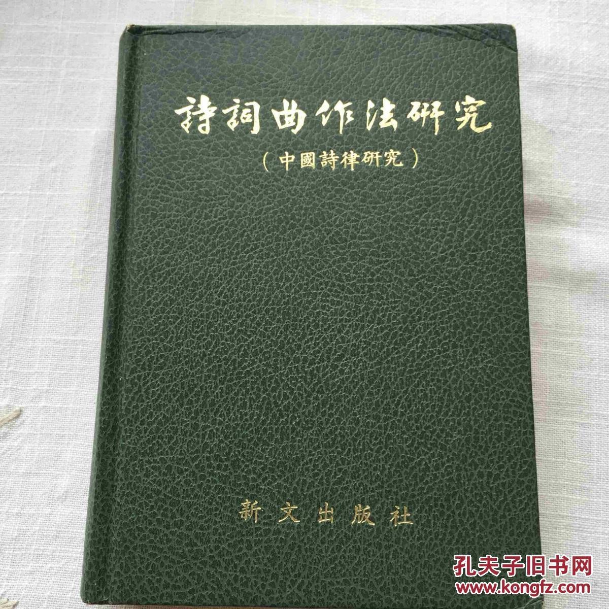 诗词曲作法研究(稀缺书)827页