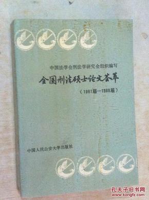 全国刑法硕士论文荟萃:1981届~1988届