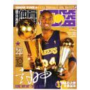 体育世界扣篮2009.12科比封神 NBA总结赛全景呈现  C