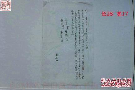 处方 ◆◆万方楼林乾良旧藏名家中医◆◆南京杨绍伯