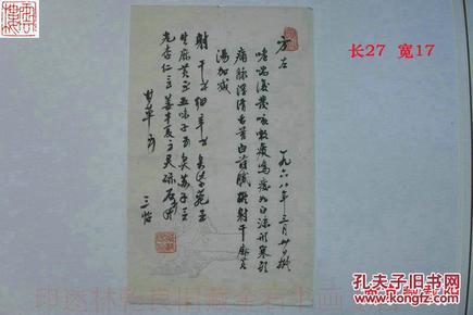 处方 ◆◆万方楼林乾良旧藏名家中医◆◆南京臧载阳
