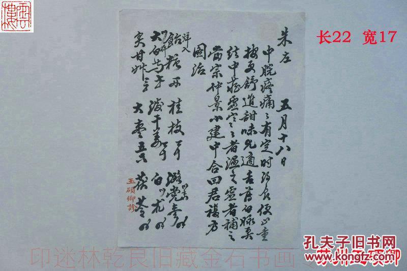 处方  ◆◆万方楼林乾良旧藏名家中医◆◆苏州王硕卿