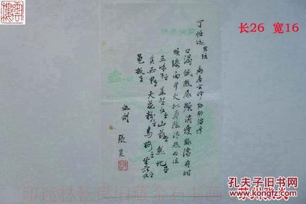 处方 ◆◆万方楼林乾良旧藏名家中医◆◆苏州张炎