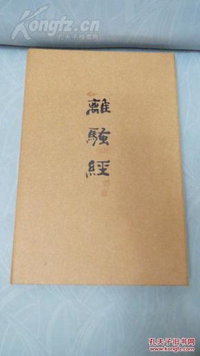 《离骚经》(折叠式书法)【精美盒包装】