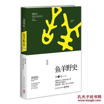 鱼羊野史·第3卷 高晓松最畅销系列,一个自由主义知识分子的全新历史观,《晓松说》未公开的细节秘史完整收录 正版