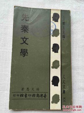 先秦文学(人人文库)