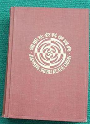 j简明社会科学词典