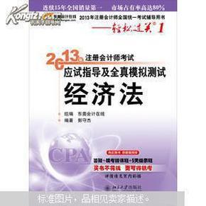 2013年注册会计师考试应试指导及全真模拟测试·轻松过关1·会计