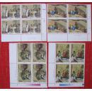 1992-9,三国演义带厂铭--全新邮票全套四方连甩卖--实拍--包真