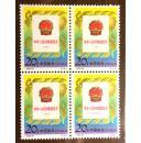 1992-20,中国宪法--全新邮票全套四方连甩卖--实拍--包真