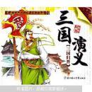 中国古典四大名著连环画系列:三国演义 三国归晋
