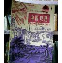 中国地理下册(全日制十年制学校初中课本)试用本