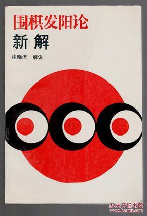 《围棋发阳论新解》88年