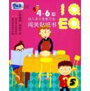 IQEQ 4-6岁幼儿多元智能开发闯关贴纸书 5