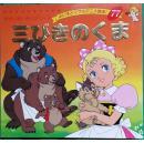 三只熊,日文原版,平田昭吾80系列