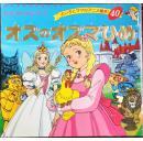 桃乐丝历险记,日文原版,平田昭吾80系列