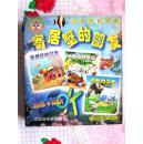 《寄居蟹的朋友//小刺猬历险记//勇敢的山羊// 3本 带盒套》儿童拼音读物 硬纸质彩图拼音版