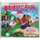 追饭团,平田昭吾,日文原版,日英系列