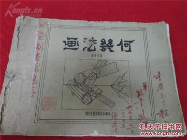 画法几何  近代设计先驱贝寿同字 季梅先生签名