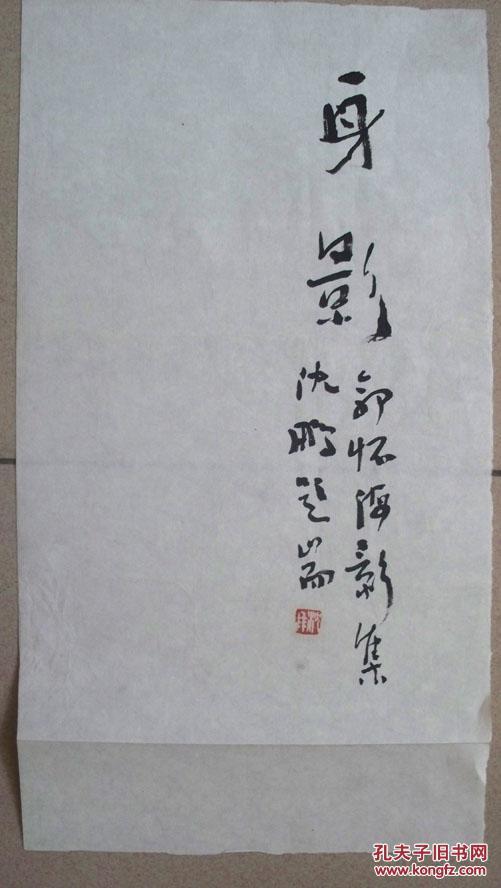 """原中国书协主席、著名书法家沈鹏题""""身影""""毛笔书法"""