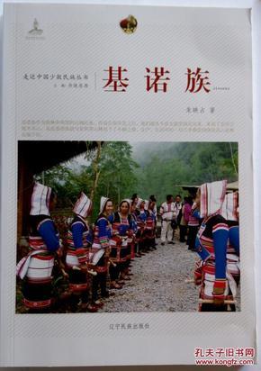 走近中国少数民族丛书·基诺族(签名本)