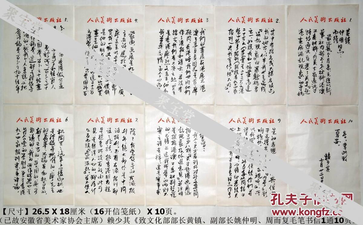 安徽省美术家协会主席◆赖少其《毛笔书信1通10页》◆近现代名人信札名人墨迹◆