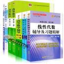 高等数学(同济六6版)线性代数概论 第四版考研全套辅导习题共七7本或八8本