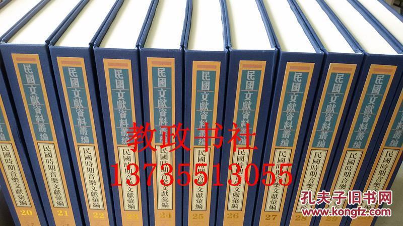 民国时期音乐文献汇编。全30册。精装