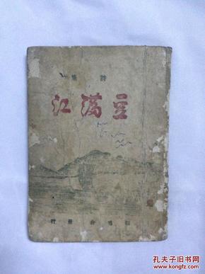 璇��� 璞�婊℃�锛���椴���锛� 1946骞�9��15��