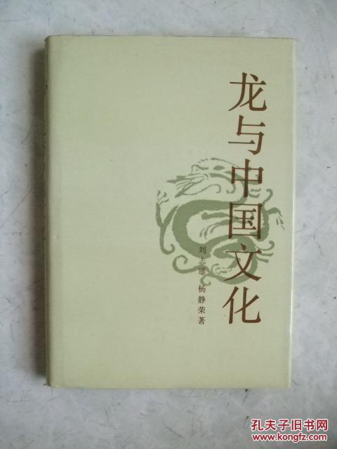 龙与中国文化(精装)