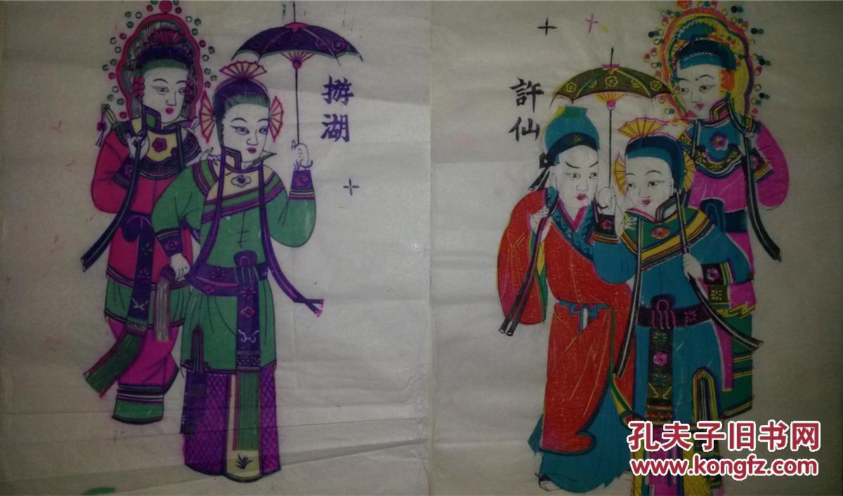 *稀见高密八十年代印清代原版木版年画版画*许仙游湖一对