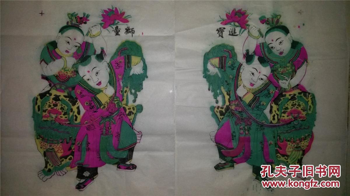 *稀见高密八十年代印清代原版木版年画版画*狮童进宝一对