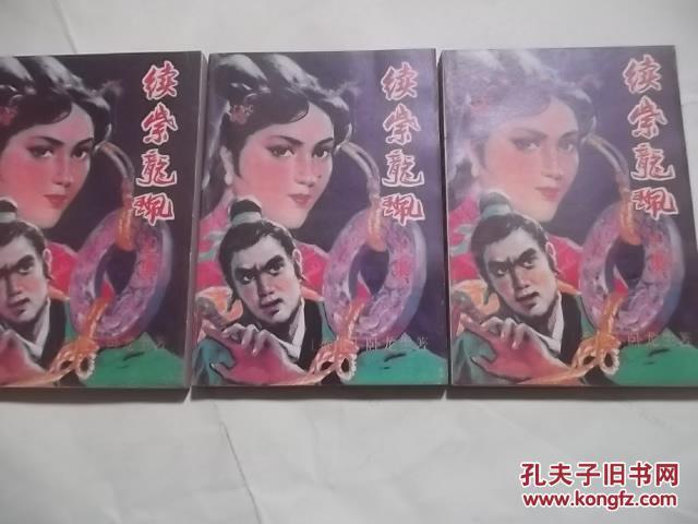 《续紫龙佩》全三册