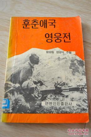 東北亞文化叢書 琿春愛國英烈傳(朝鮮文)???? ???
