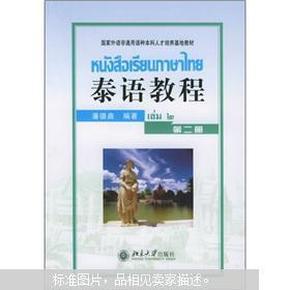 泰语教程(第二册)