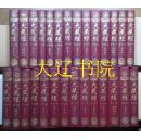 大藏经(1973年  精装  经文篇  85册全)