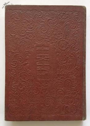 中国文学史新编--1936年1月初版.布面轧花精装本