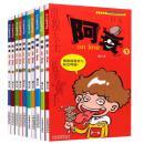 阿衰on line1-10全集10册漫画书正版图书漫画彩色儿童读物书籍3-6-9-10-12岁少儿童书漫画书爆笑校园名作动漫画绘本图书