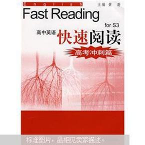 高中英语快速阅读(高三上)