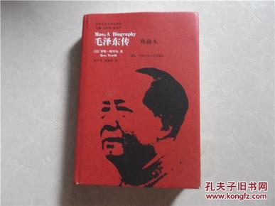 毛泽东传(典藏本)