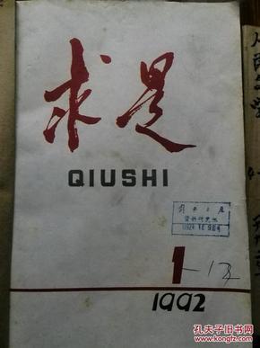 《求是》1992年1-12期 自制合订本。中共中央理论刊物 20多年前的理论观念,对照今天有无变化?