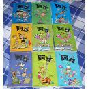 阿衰on line 第6、8、13、15、16、16、18、20、25辑 48开彩色漫画 九品 单册8元  包邮挂