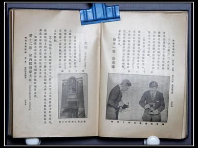 民国早期1929年柯达克摄影术,硬精装.
